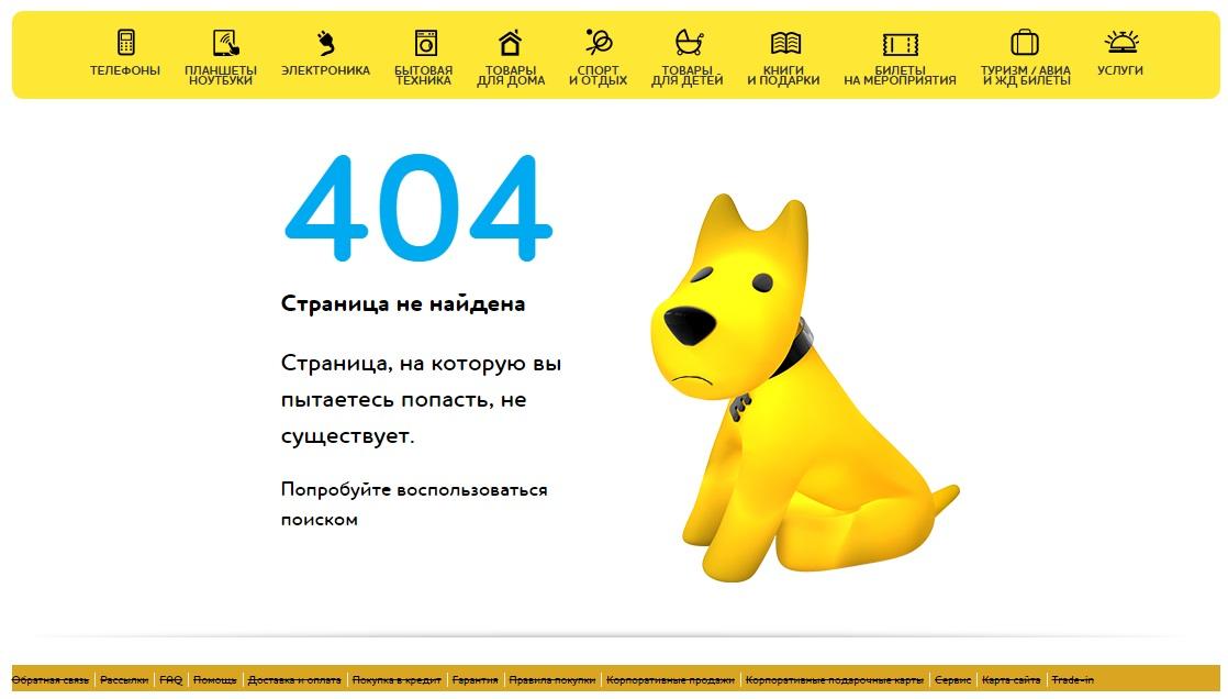 Пример оформления страницы ошибки под фирменный стиль сайта