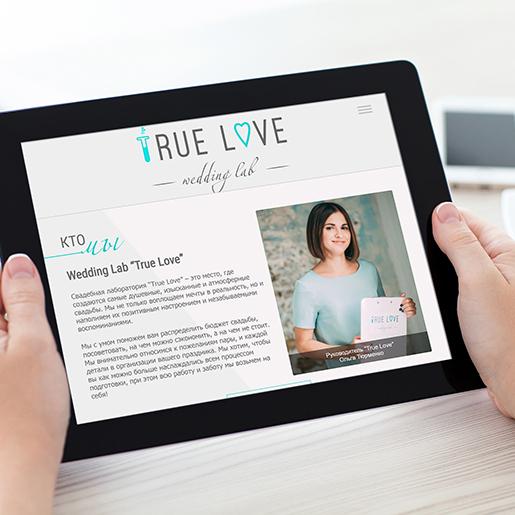 True Love (свадебное агентство)